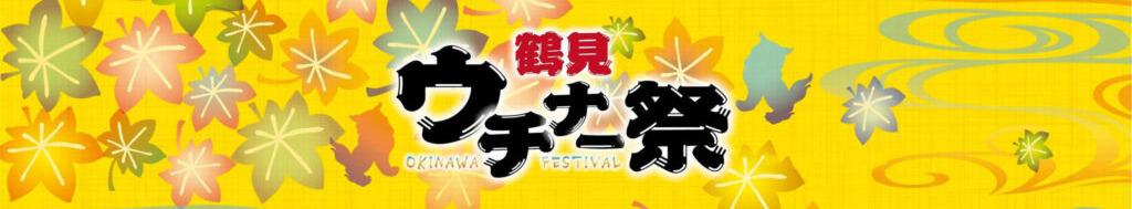 鶴見ウチナー祭【公式】