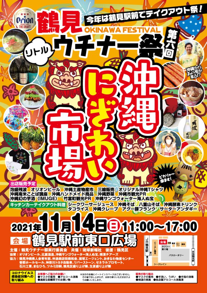 鶴見ウチナー祭 沖縄にぎわい市場 Webチラシ2021